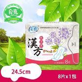【良爽 】良爽 純天然漢方超薄透氣衛生棉-日用型(24.5cm/8片x6包)