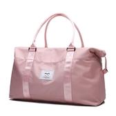 旅行袋 旅行包女手提輕便收納韓版短途大容量出門網紅旅游外出差行李包袋 玫瑰女孩