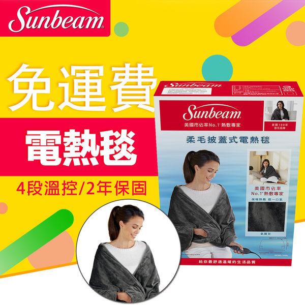 美國Sunbeam夏繽毛披蓋式電熱毯氣質灰送瞬熱保暖墊