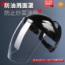 防護面罩透明全臉頭罩成人護臉通用隔離防疫防飛沫炒菜防油濺神器 黛尼時尚精品