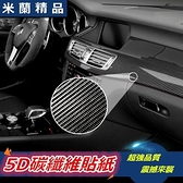 汽機車碳纖維貼紙-5D立體保護車身帶導氣槽3款73pp76[時尚巴黎]