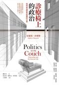 診療椅上的政治:如何成為更有自覺的公民