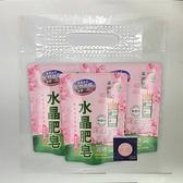 南僑水晶肥皂洗衣用液體福袋組-櫻花百合