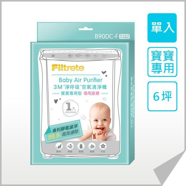 3M 淨呼吸空氣清淨機 濾網 寶寶專用