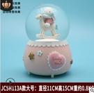現貨 可愛兔子水晶球 木馬愛心飄雪帶燈音樂盒 女生生日兒童學生禮物