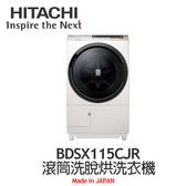 【HITACHI 日立】11.5公斤 尼加拉飛瀑滾筒洗脫烘洗衣機 BDSX115CJR右開