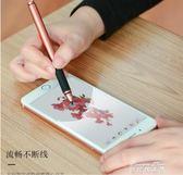 電容筆細頭IPAD筆觸控筆觸屏手機通用蘋果安卓畫畫手寫繪畫筆平板  麥琪精品屋