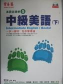 【書寶二手書T5/語言學習_KKX】中級美語(下)-英語從頭學5_賴世雄