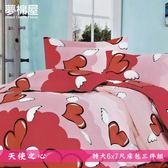 活性印染 特大6x7尺床包三件組-天使之心  夢棉屋