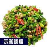 『輕鬆煮』蒼蠅頭(300±5g/盒) (配菜小家庭量不浪費、廚房快炒即可上桌)