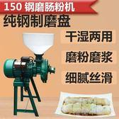鋼磨干濕兩用萬能磨粉磨漿機五谷雜糧粉碎機商用打粉機家用小鋼磨2200W『櫻花小屋』