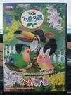 挖寶二手片-0B01-383-正版DVD-動畫【小鳥3號:化妝舞會】-榮獲法國電影節電視動畫獎(直購價)