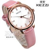 KEZZI珂紫 璀璨時刻 珍珠螺貝面盤 皮革錶帶 石英錶 學生錶 防水手錶 女錶 粉色X玫瑰金 KE1684粉