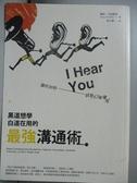 【書寶二手書T4/溝通_NQE】黑道想學,白道在用的最強溝通術_唐尼‧艾伯斯坦