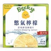 即時鮮泡檸檬片(10入)【憋氣檸檬】(限時下殺)
