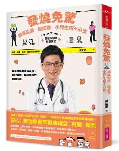 發燒免驚!搞懂流感、腸病毒,小兒生病不心慌 (附MP3)