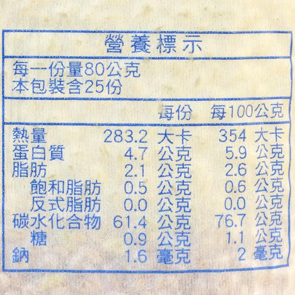 【銀川】有機胚芽米   2kg