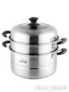 蒸鍋不鏽鋼2雙多3三層加厚電磁爐家用燃氣灶用湯鍋蒸籠CY『新佰數位屋』