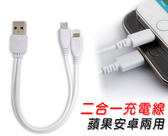 2合1 手機 USB 充電線/電源線/供電線/APPLE iPhone/iPAD mini/ASUS/LG/OPPO/BENQ/三星/SONY/小米