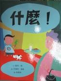 【書寶二手書T6/少年童書_ZEH】什麼!_凱特.林