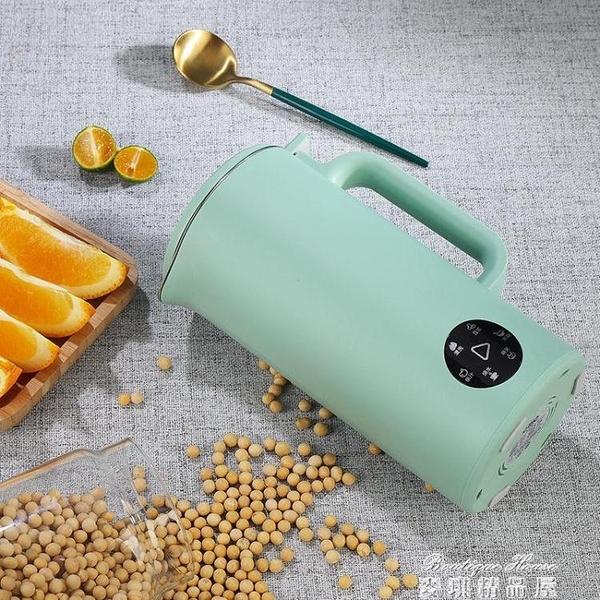 果汁機 網紅迷你豆漿機家用1-2人多功能加熱破壁輔食榨汁機廠家禮品 16麥琪