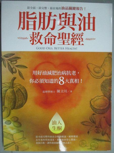 【書寶二手書T1/養生_XAW】脂肪與油救命聖經_陳立川