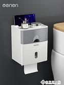 面紙盒系列 免打孔創意防水紙巾架廁紙盒衛生間紙巾盒廁所衛生紙置物架抽紙盒 幸福第一站