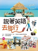 (二手書)說著英語去旅行(20K彩圖+1MP3)