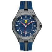 【僾瑪精品】Scuderia Ferrari 法拉利 極速編織時尚運動錶-藍/44mm/FA0830081