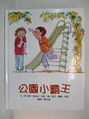 【書寶二手書T1/醫療_KTN】公園小霸王_諾拉˙蘭娜˙馬龍