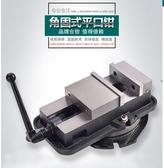 金豐精密機用虎鉗 CNC重型4寸5寸6寸8寸角固式銑床專用平口鉗 SP全館全省免運