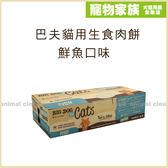 寵物家族-巴夫貓用生食肉餅-鮮魚口味1.38kg/12pcs入