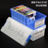 ISETO 漫畫收納箱DVD收納盒PS4遊戲光碟盒塑料有蓋漫畫盒ATFATF 錢夫人小舖
