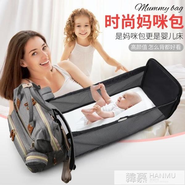 2021新款韓版時尚媽咪雙肩包 可掛童車母嬰包 折疊嬰兒床媽咪包 夏季新品