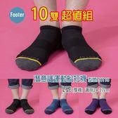 [Footer] ZH118 L號(厚襪) 潛意識運動船短襪 10雙超值組;除臭襪;蝴蝶魚戶外
