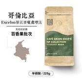 哥倫比亞克菈菈莊園Excelso厭氧日曬咖啡豆-百香果(半磅)|咖啡綠商號
