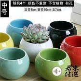 【6個裝】陶瓷多肉花盆套裝組合透氣多肉植物簡約【君來佳選】