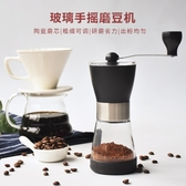 弗萊士咖啡磨豆機玻璃手搖磨粉機家用便攜式可水洗咖啡豆研磨機 聖誕鉅惠