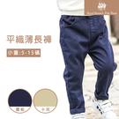 小童平織薄長褲*2色[K5310] RQ...