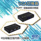 高雄/台南/屏東監視器 2 PORT 電腦螢幕 切換器 2進1出 2口 VGA 按鍵切換 分享器