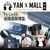 『贈-香水筆』Fa Laiya 法婡雅 磁鐵面膜禮盒【妍選】