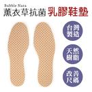 MIT薰衣草乳膠鞋墊-男用版。波波娜拉 Bubble Nara,透氣BK表布 + 天然乳膠 FE001