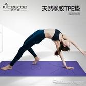納古迪6mm天然橡膠瑜伽墊加厚加寬加長防滑初學者女tpe健身瑜珈墊YYJ 阿卡娜