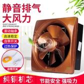 10寸單向換氣扇窗式排風扇家用油煙抽風機廚房衛生間排氣扇抽220V 小明同學