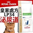 四個工作天出貨除了缺貨》皇家處方》LP34泌尿道疾病貓飼料-7kg