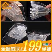 ✤宜家✤透明矽膠可調式五層隱形增高鞋墊 男女適用