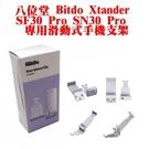 公司貨現貨 八位堂 Bitdo Xtander SF30 Pro SN30 Pro 專用滑動式手機支架