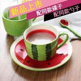 創意陶瓷杯子西瓜水杯馬克杯簡約情侶杯咖啡杯牛奶杯可愛早餐杯【全館八八折促銷】