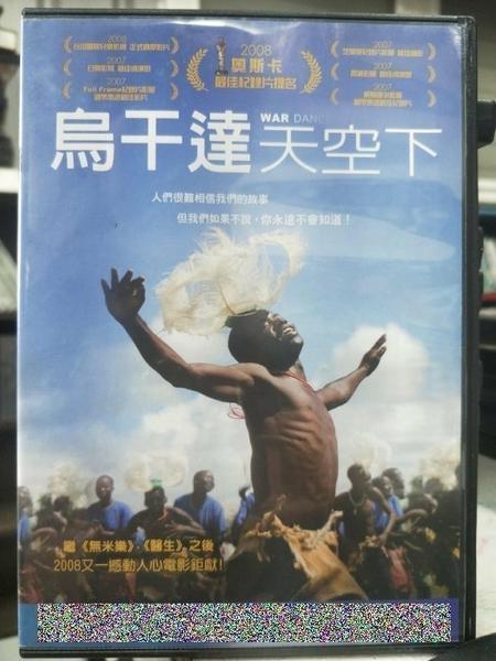 挖寶二手片-Y67-068-正版DVD-電影【烏干達天空下】-奧斯卡最佳紀錄片提名