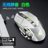 滑鼠 無線滑鼠靜音無聲光電可充電式鋰電池款筆記本台式電腦機械 免運直出交換禮物